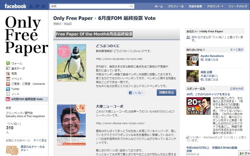 OFM投票ページ