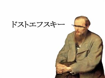 ドストエフスキー.jpg