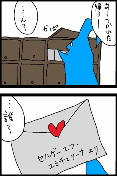 ラブレター2コマ漫画.gif