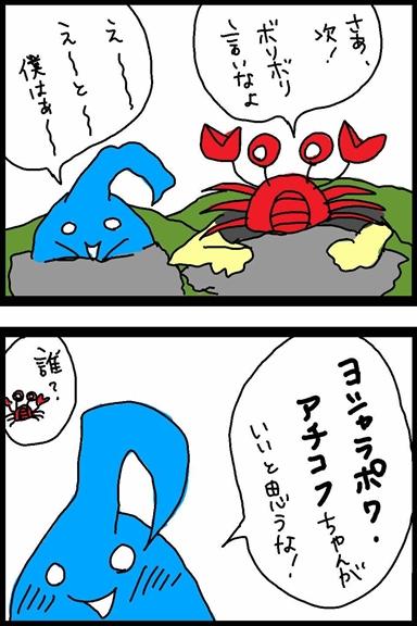 修学旅行2コマ漫画.gif