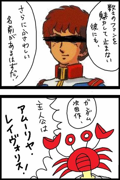 ガンダム2コマ漫画.gif
