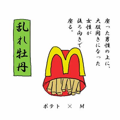 magu45.jpg