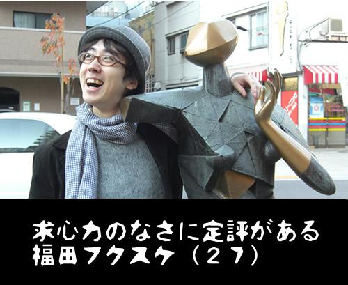 福田(求心力のなさ)