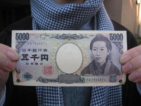 第4回 5000円
