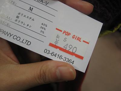 メンノン490円