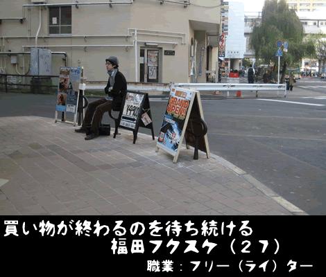 第4回 福田フクスケ