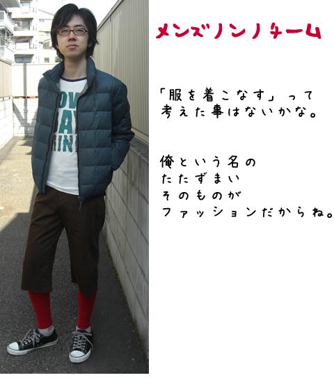 5_メンズノンノチーム